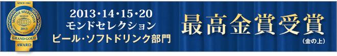 2013モンドセレクション ビール・ソフトドリンク部門 最高金賞受賞