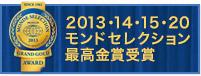 2013モンドセレクション最高金賞受賞