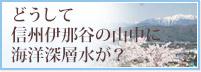 どうして信州伊那谷で海洋深層水が?