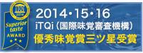 2014iTQi(国際味覚審査機構)優秀味覚賞三ツ星受賞
