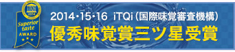 iTQi優秀味覚賞三ツ星受賞