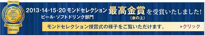 モンドセレクション ビール・ソフトドリンク部門 最高金賞受賞を受賞いたしました!