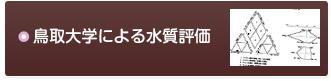 鳥取大学による水質評価