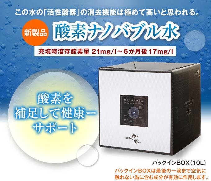 【新製品】酸素ナノバブル水