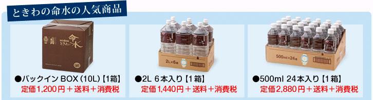 ときわの命水の人気商品